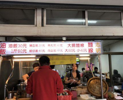 《中式早餐》新北八里必吃的志明油飯麵線,平價美食,樸實的好味道,一口接一口