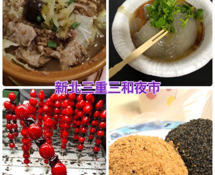 《新北市三重三和夜市》美食水準高,周記燒麻糬、萬粒肉圓、口吅品麻辣臭豆腐