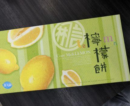 《甜點》台中林信一福堂檸檬餅,傳統好味道,When life gives you lemons. Make lemon cake!