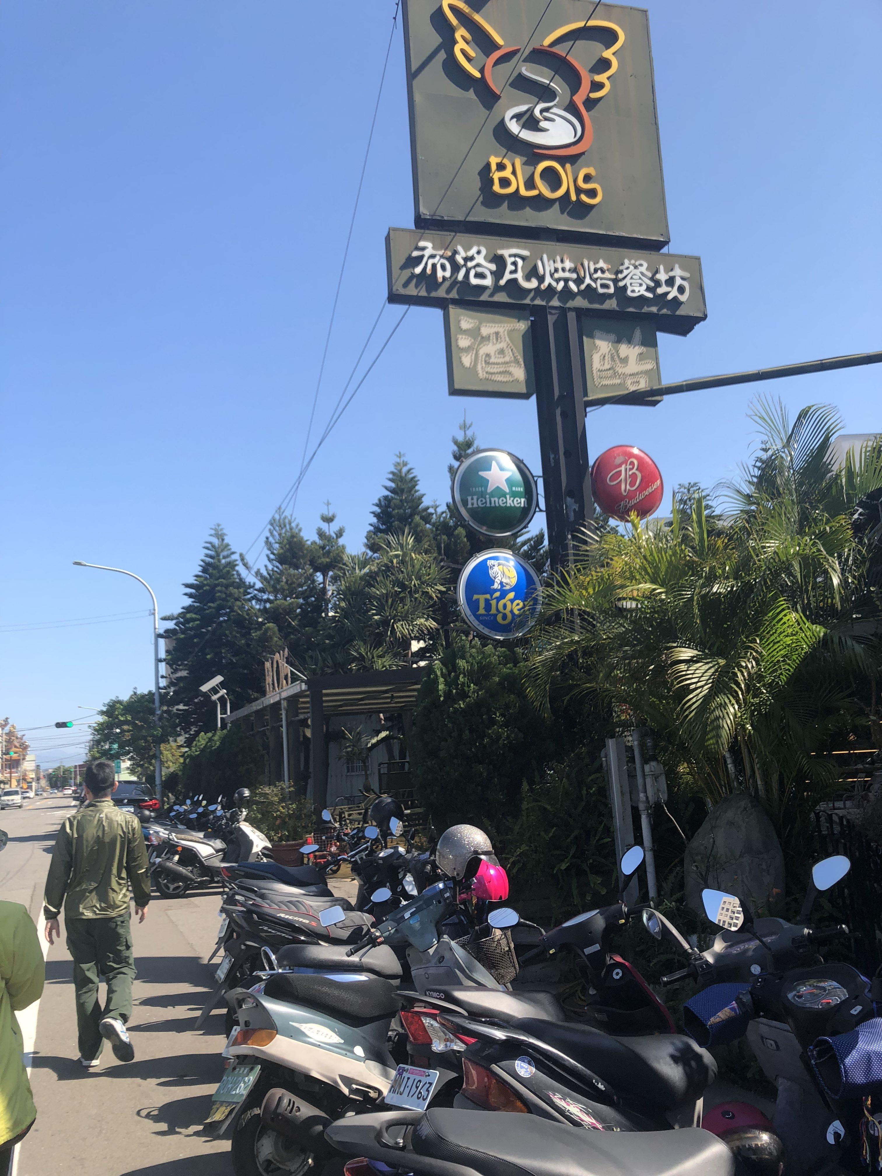 《苗栗竹南,熱炒》布洛瓦烘焙餐坊、酒酷,包山包海,麵包店、熱炒、酒吧、義式餐廳,