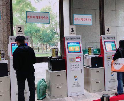 《生活》外交部領務局申請護照,更換護照,10分鐘完成,so easy!台灣好便利!