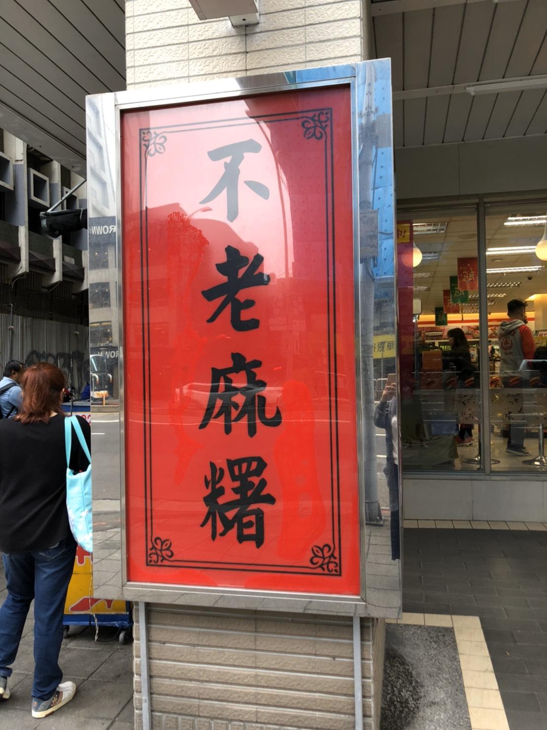 不老麻糬,台北市行天宮附近銅板美食,晚來就吃不到囉~